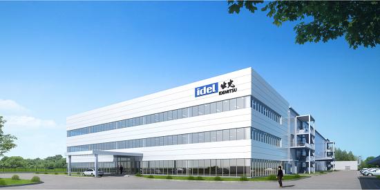 出光兴产中国首个生产基地明年在成都高新区投产