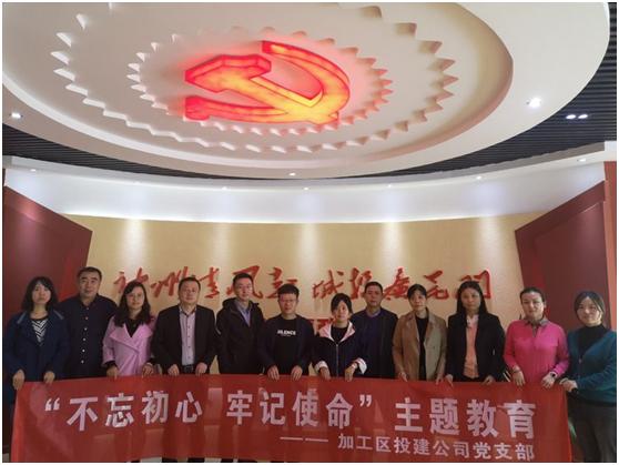 西安经开区投建公司组织党员参观廉政教育基地