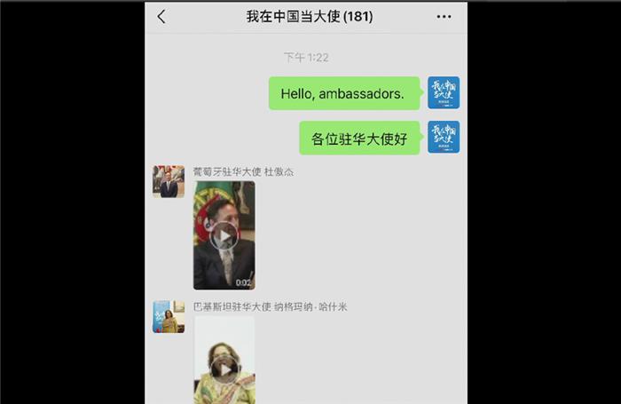 """9国驻华大使""""秀中文"""""""