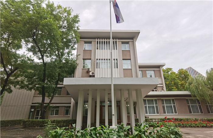 """集齐!塞尔维亚驻华使馆有""""五福"""""""
