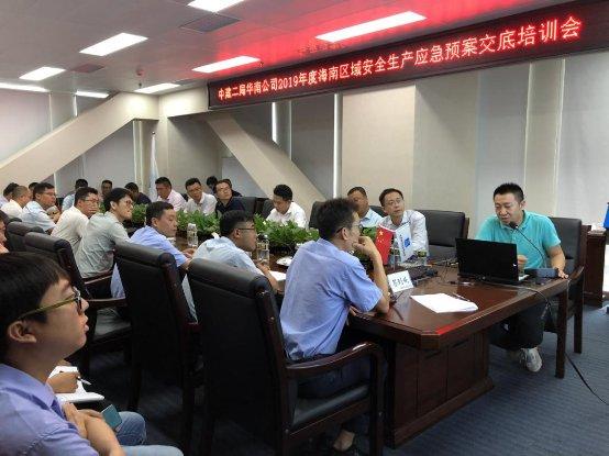 中建二局华南公司开展安全生产预案交底培训会