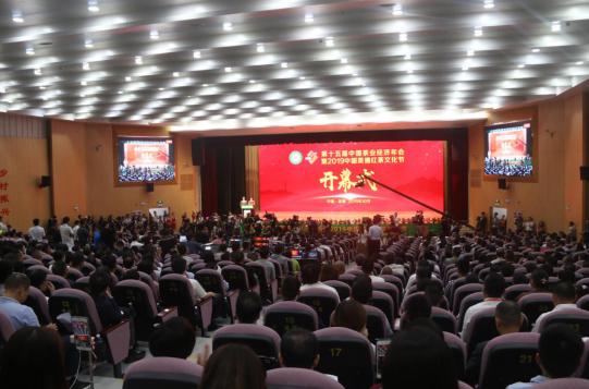 第十五届中国茶业经济年会在广东英德市开幕