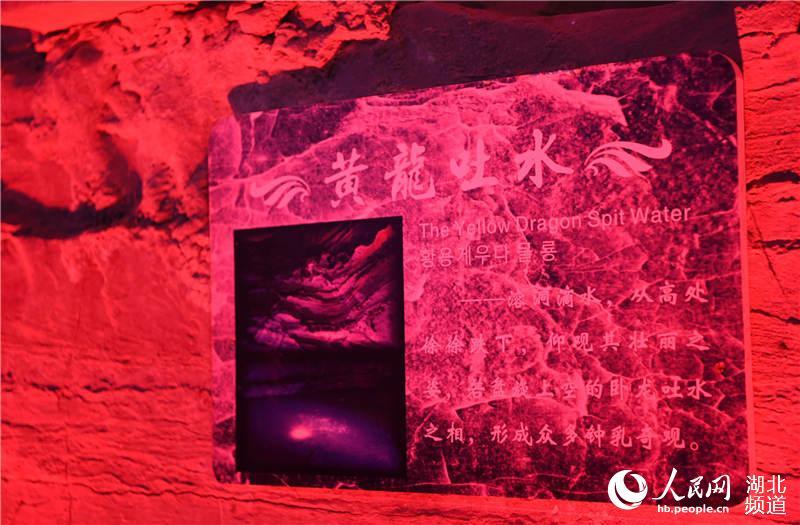湖北保康:黄龙洞风光如梦如幻