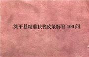 奋斗式的休息——扶贫笔记(50)