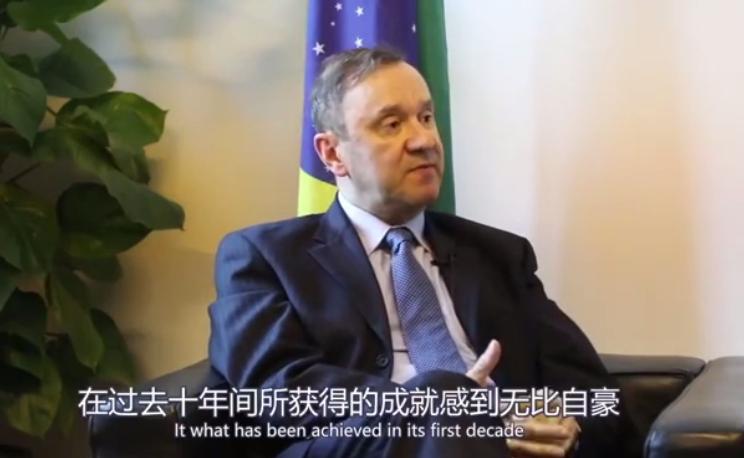 巴西驻华大使:为金砖成就无比自豪