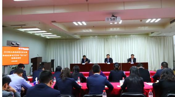 恒丰银行上海分行召开2019三季度经营分析会
