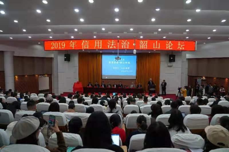 第二届信用法治·韶山论坛在湘潭成功举行