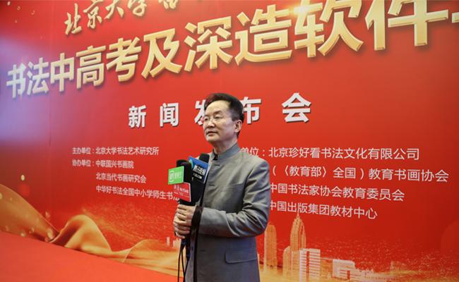 北京大学书法艺术研究所研制:书法中高考及深造软件与教材面世