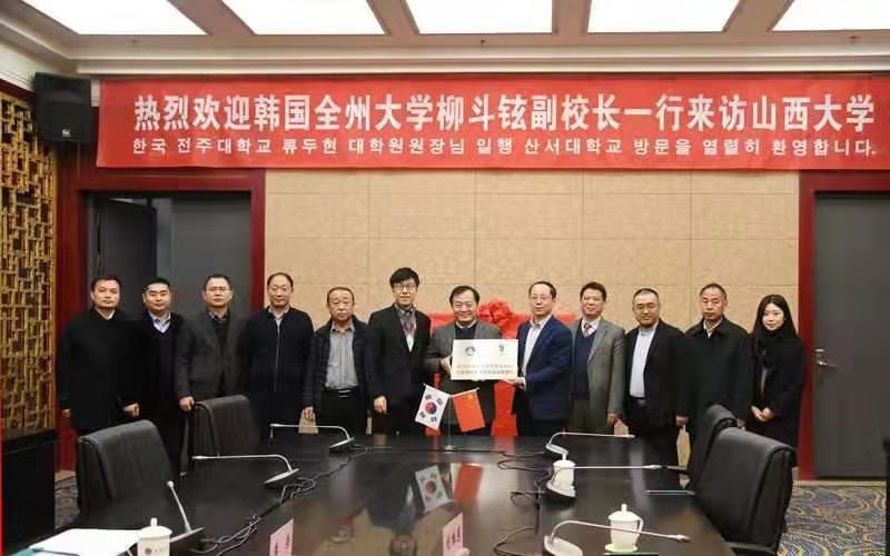 韩国全州大学柳斗铉副校长一行访问山西大学