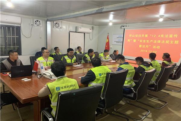 """中建二局二公司项目开展""""12·4宪法宣传周""""培训"""