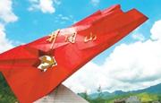 【中国脱贫传奇⑥】记者手记:不能忘了老区人民