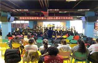 12.5国际志愿者日宣传活动在京举行
