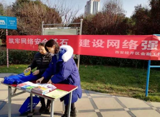西安经开维护区域经济金融秩序 开展驻点宣传活动