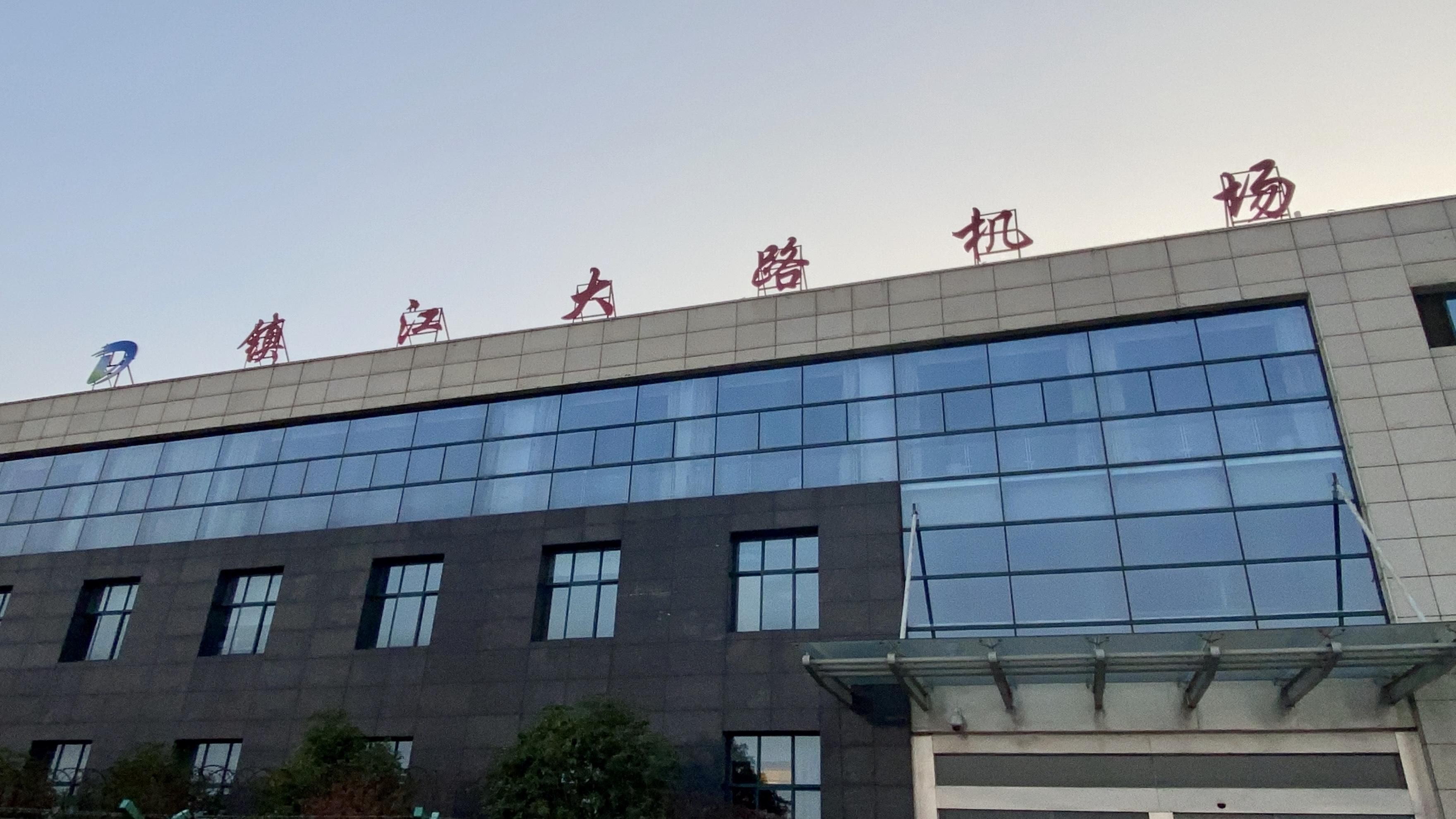 """感受""""雄鹰风采""""!海外网带你走进镇江航空航天产业园"""