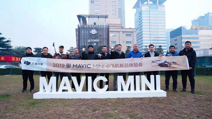 DJI大疆创新御Mavic Mini体验会在西安举办
