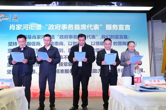 成都高新区成立首个街道企业服务工作站
