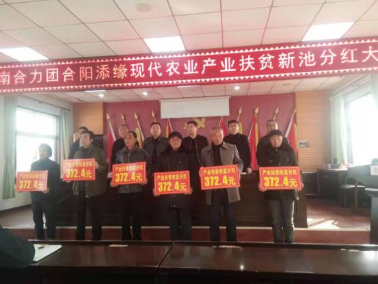 陕西合阳县新池镇:1072户贫困户喜获产业分红