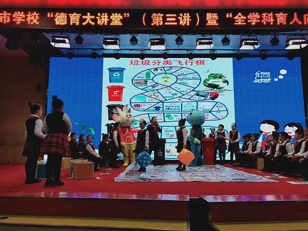 四年级陈培瑶老师展示道德与法治《减少垃圾,变废为宝》.JPG