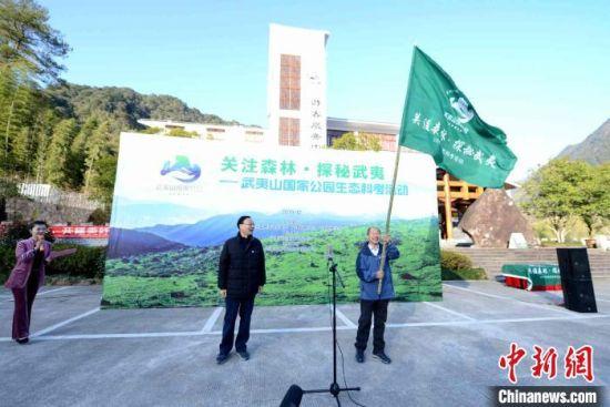福建省关注森林活动组委会主任、省政协副主席张兆民(左)向科考专家授旗。 王东明 摄