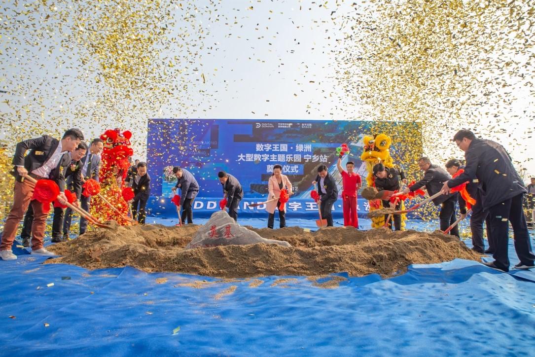 数字王国·绿洲大型数字主题乐园举行奠基仪式