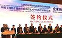 廊坊临空经济区7项目签约