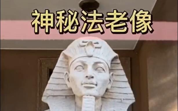 寻宝•埃及驻华大使馆
