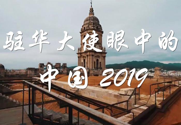 驻华大使眼中的中国2019