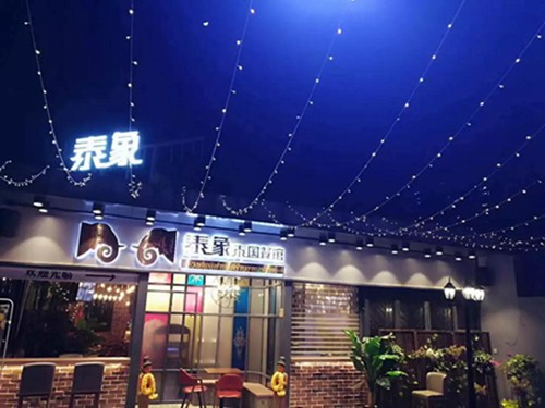 隐藏在江门市区的泰国菜餐馆,让你一试难忘1.jpg