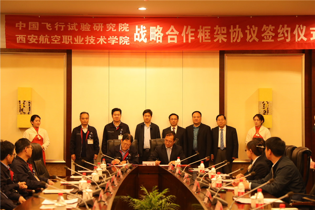 8西安航空职业技术学院与中国飞行试验研究院签署战略合作框架协议.JPG