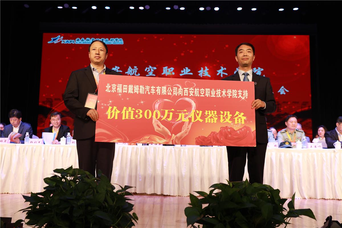 9福田戴姆勒汽车有限公司为西航职院捐赠价值300万元的仪器设备和教学资源.JPG