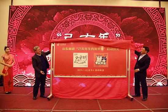《己亥年》特种邮票在济南揭幕首发1_副本.jpg
