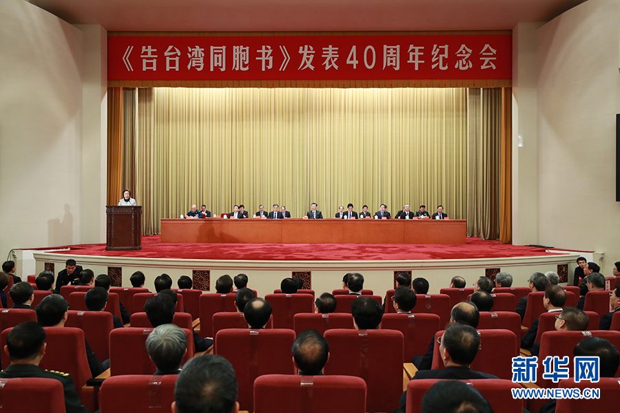 《告台湾同胞书》发表40周年纪念会在京隆重举行