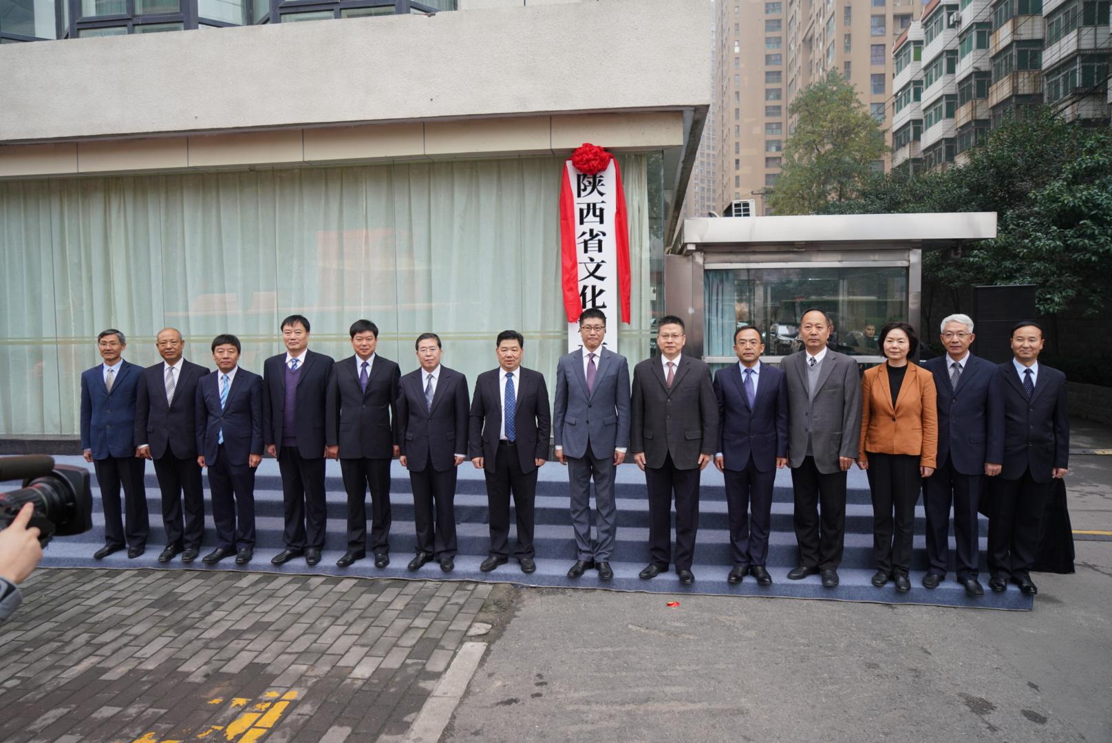 陕西省文化和旅游厅揭牌成立.jpg