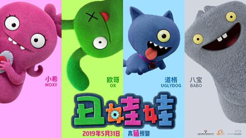四个颜色亮丽的丑娃娃或是俏皮的大笑,吐舌头,或是呆萌的瞪大眼睛.