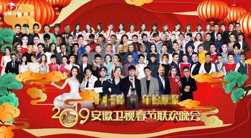 安徽春晚群星海报发布语言类节目点题