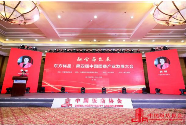 禧云国际荣获中饭协2018年度中国团餐优秀服务商奖