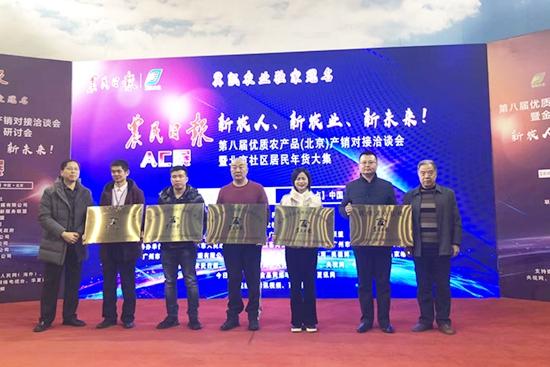 农民日报社第八届优质农产品(北京)产销对接洽谈会在京举行