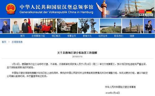图片来源:中国驻德国汉堡总领馆网站截图