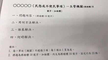 苏贞昌要官员自填民怨表 台网友:有发给蔡英文吗?