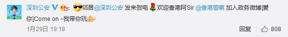 深圳公安.png