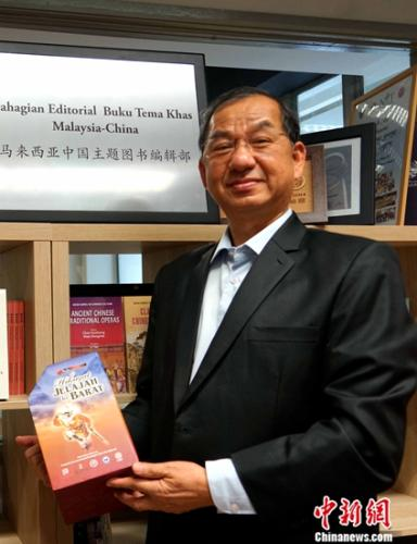 近日,马来西亚汉文化中心主席吴恒灿在中马一带一路出版中心接受<a target='_blank' href='http://www.chinanews.com/'>中新社</a>记者采访,并展示近年来马来西亚翻译出版的中国书籍。<a target='_blank' href='http://www.chinanews.com/'>中新社</a>记者 陈悦 摄
