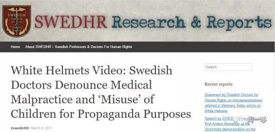 """瑞典医生人权组织发布的关于""""白头盔""""视频疑点的报告"""