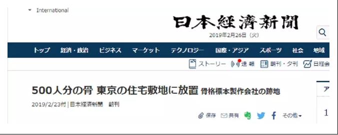 东京一民宅现500具人骨,然后.