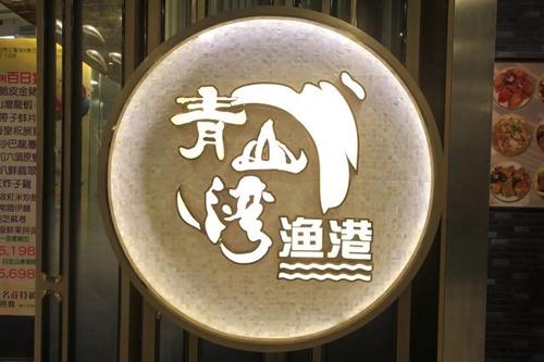 青山湾渔港,深受食客喜爱的海鲜酒家1.jpg