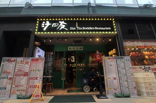在沙田友冰室吃到香港美食1.jpg