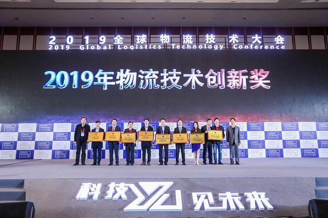 安吉智能喜提2019全球物流技术创新奖