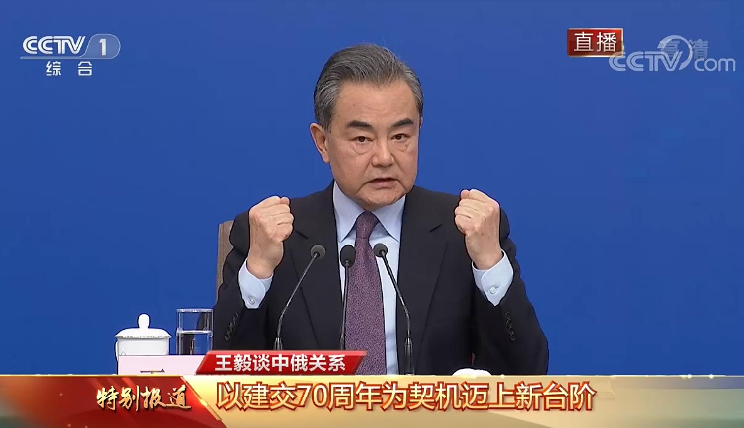 外交部长王毅被查_走过70年,中俄合作意义非同寻常 - 海外网