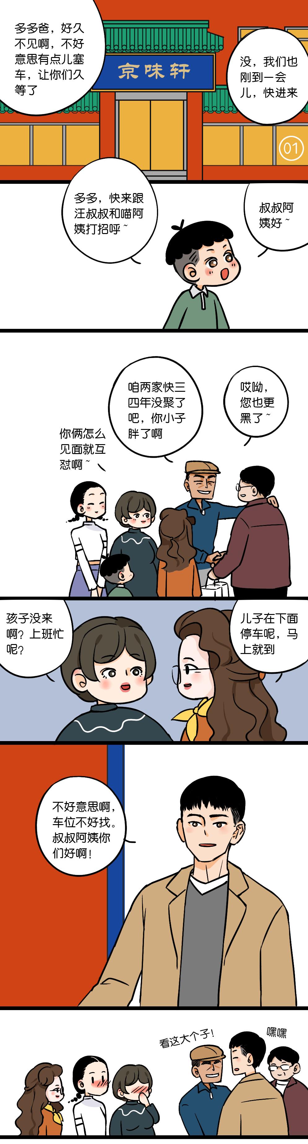 漫画01.jpg