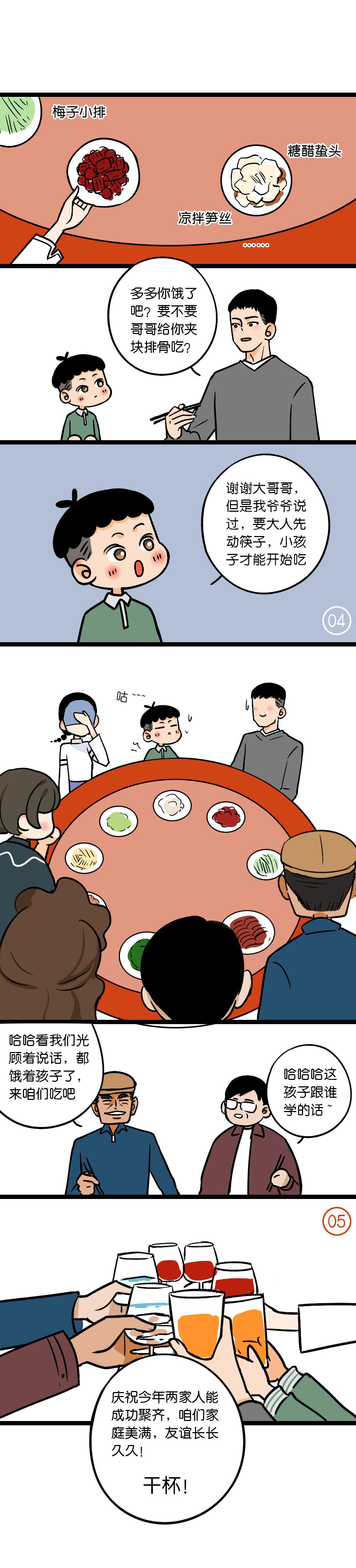漫画03.jpg
