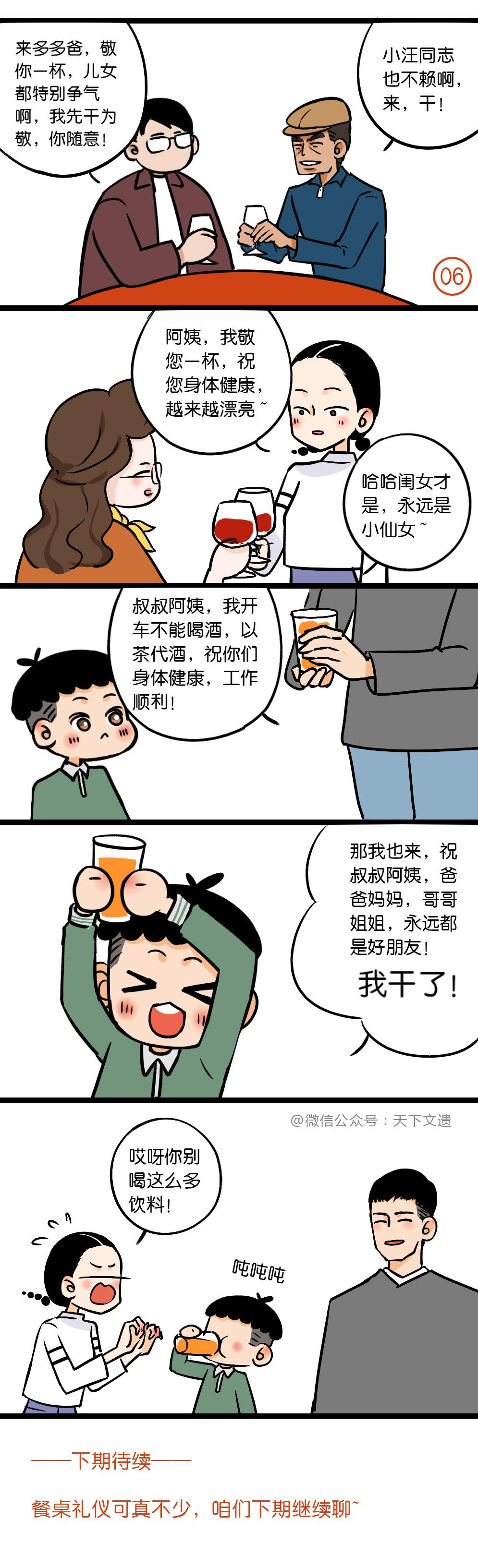 漫画04.jpg